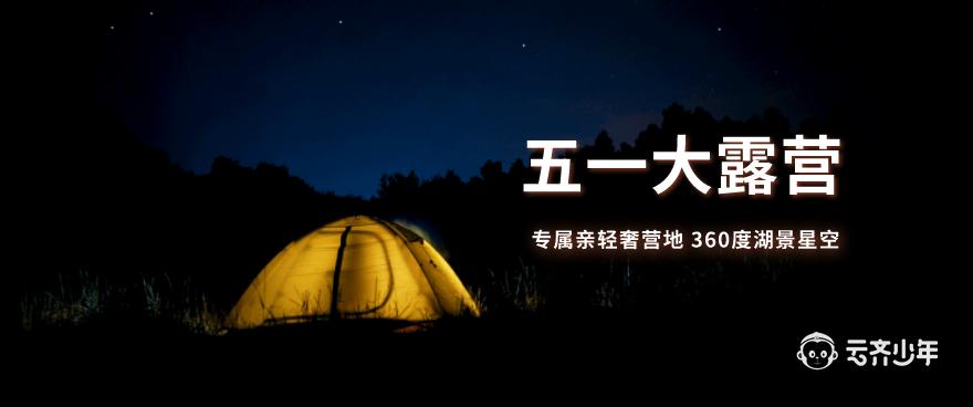 五一大露营,私家轻奢营地,森林湖泊环绕独家目的地