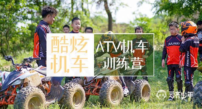 骑机车的孩子,魅力无限大,ATV机车入门营推荐