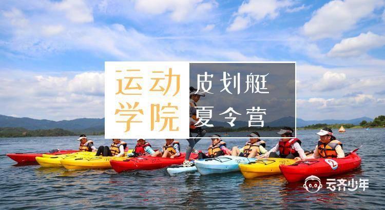 皮划艇水上夏令营推荐