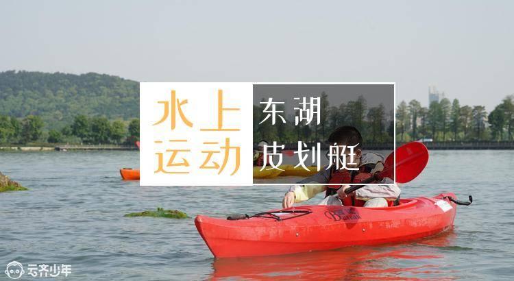 东湖也能玩皮划艇啦,半日体验158元起