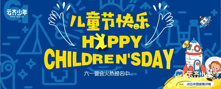 今年6·1儿童节,来看看什么是快乐星球!